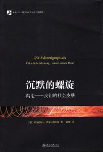 Chinesische Ausgabe der Schweigespirale (2013)